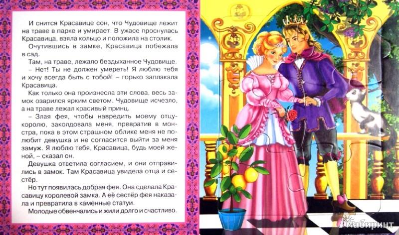 Иллюстрация 1 из 7 для Красавица и чудовище. Спящая красавица - Шарль Перро | Лабиринт - книги. Источник: Лабиринт
