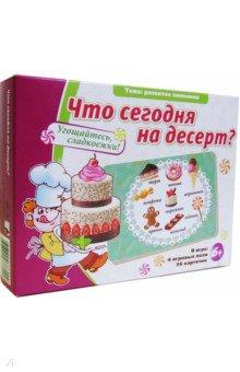 Что сегодня на десерт?! (36 карточек) монтажная пена летняя makroflex whiteteq белая 750мл