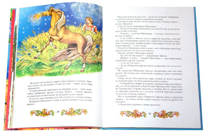 Иллюстрация 1 из 9 для Русские волшебные сказки | Лабиринт - книги. Источник: Лабиринт