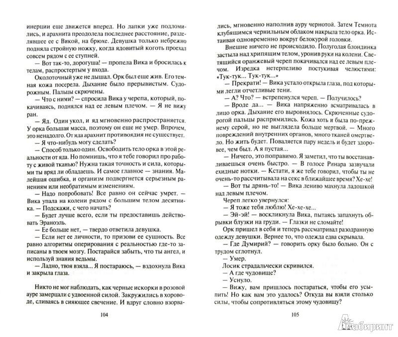 Иллюстрация 1 из 16 для Блондинка и некромант - Ал Кудряшов | Лабиринт - книги. Источник: Лабиринт