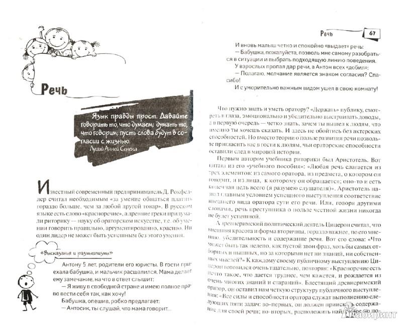 Иллюстрация 1 из 7 для Успешный ребенок. Игры для будущих лидеров - Елена Субботина | Лабиринт - книги. Источник: Лабиринт
