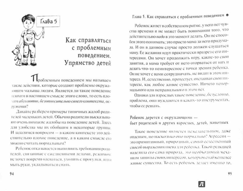 Иллюстрация 1 из 16 для Воспитание ребенка от 1 года до 3 лет. Перезагрузка - Елизавета Филоненко | Лабиринт - книги. Источник: Лабиринт