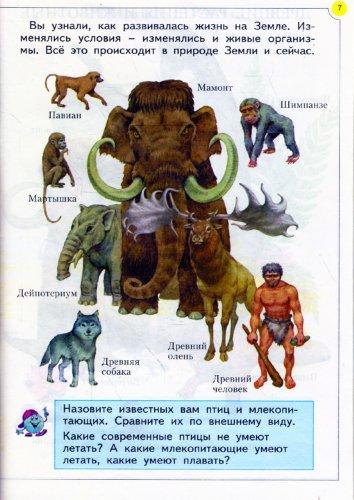 Иллюстрация 1 из 14 для Окружающий мир. Учебник для 1 класса. В 2 частях - Дмитриева, Казаков | Лабиринт - книги. Источник: Лабиринт