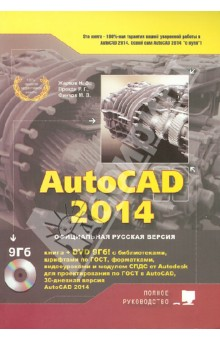 AutoCAD 2014. Книга (+DVD) с библиотеками, шрифтами по ГОСТ, модулем СПДС от Autodesk, форматками 清华电脑学堂:autocad 2011中文版标准教程(附dvd rom光盘1张)