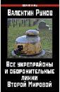 Рунов Валентин Александрович Все укрепрайоны и оборонительные линии Второй Мировой