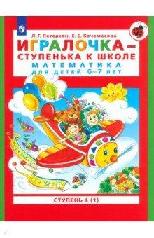 Игралочка - ступенька к школе. Часть 4. В 2-х книгах. Математика для детей 6-7 лет. ФГОС ДО