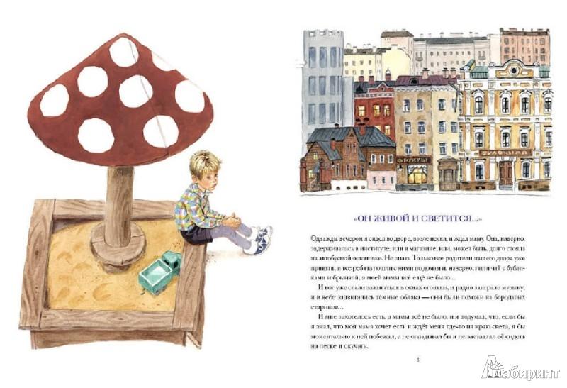 Иллюстрация 1 из 29 для Он живой и светится - Виктор Драгунский | Лабиринт - книги. Источник: Лабиринт