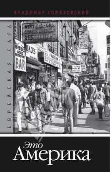 Еврейская сага. Книга 4. Это Америка