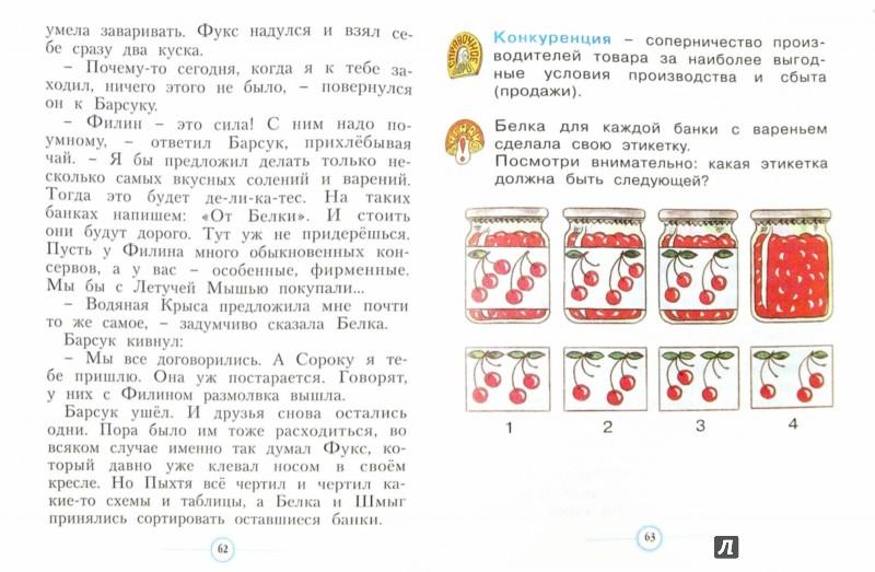 Иллюстрация 1 из 37 для Белка и компания. Экономика для детей в сказках, играх и задачках - Татьяна Смирнова | Лабиринт - книги. Источник: Лабиринт