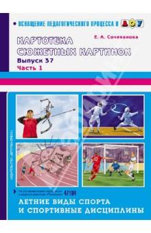 Летние виды спорта и спортивные дисциплины. Выпуск 37. Часть 1