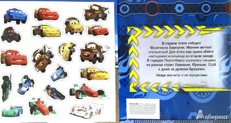 Иллюстрация 1 из 7 для Тачки 2. Дави на газ! Книжка с магнитными картинками | Лабиринт - книги. Источник: Лабиринт