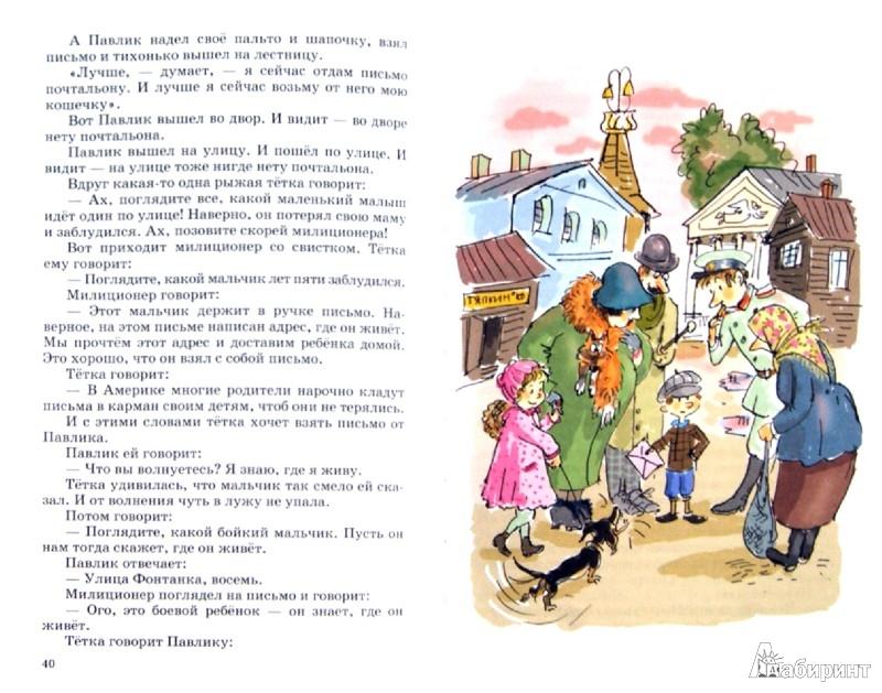 Иллюстрация 1 из 18 для Веселые рассказы - Михаил Зощенко | Лабиринт - книги. Источник: Лабиринт