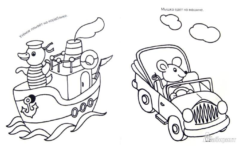 Иллюстрация 1 из 12 для Бегемотик | Лабиринт - книги. Источник: Лабиринт