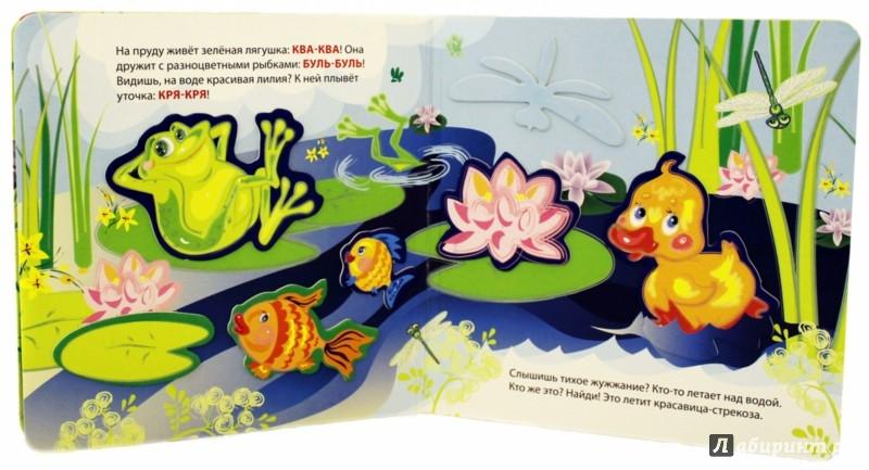 Иллюстрация 1 из 5 для Веселое путешествие - Елена Янушко | Лабиринт - книги. Источник: Лабиринт
