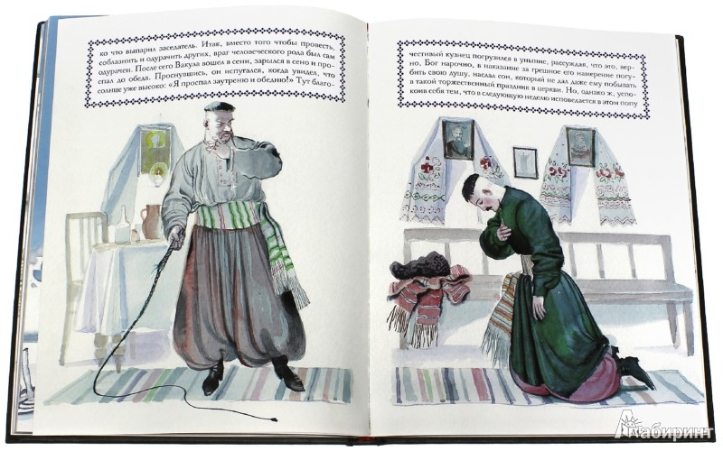 Иллюстрация 1 из 53 для Вечера на хуторе близ Диканьки. Избранное - Николай Гоголь | Лабиринт - книги. Источник: Лабиринт