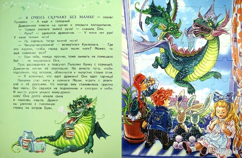 Иллюстрация 1 из 2 для Новый год с дракончиком Пыхалкой (книга с пазлами) - Дмитрий Емец | Лабиринт - книги. Источник: Лабиринт