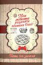 цены на Мои любимые рецепты постных блюд. Книга для записей  в интернет-магазинах