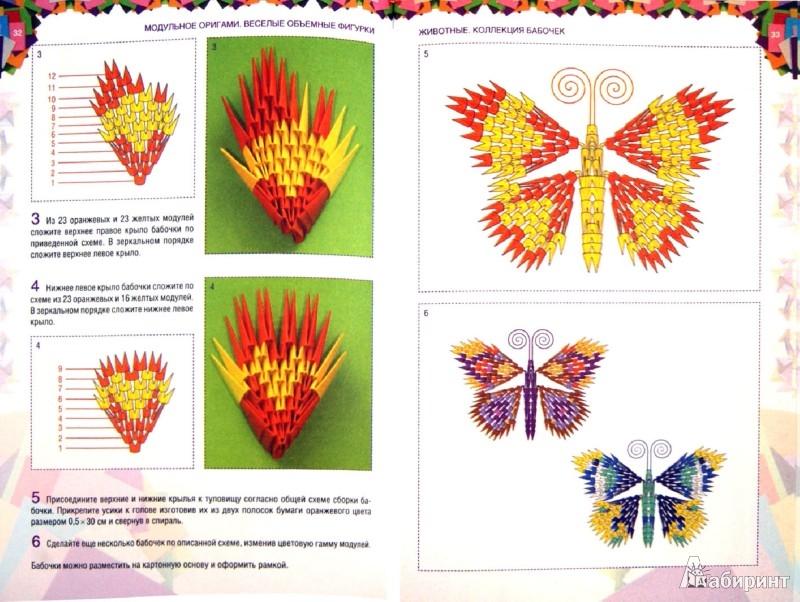 свяжем оригами из модулей для начинающих в картинках пошагово участок