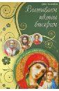 Наниашвили Ирина Николаевна Вышиваем иконы бисером