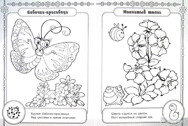 Иллюстрация 1 из 6 для Цветочная поляна - Сергей Гордиенко   Лабиринт - книги. Источник: Лабиринт