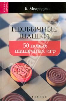 Необычные шашки: 50 новых шашечных игр