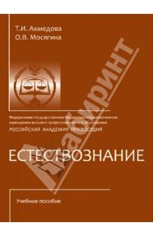 Естествознание. Учебное пособие (CD)