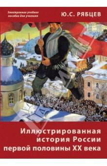 Иллюстрированная история России первой половины ХХ века (CD)