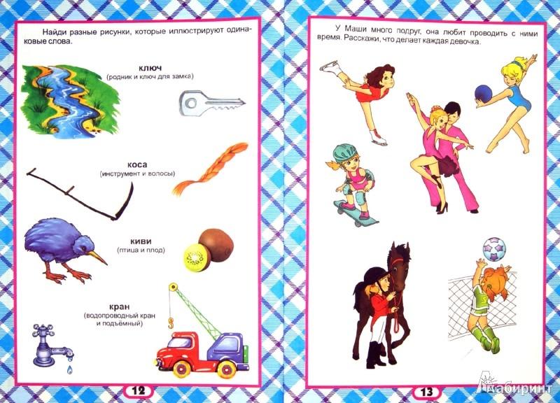 Иллюстрация 1 из 10 для Развитие речи. 5+ | Лабиринт - книги. Источник: Лабиринт