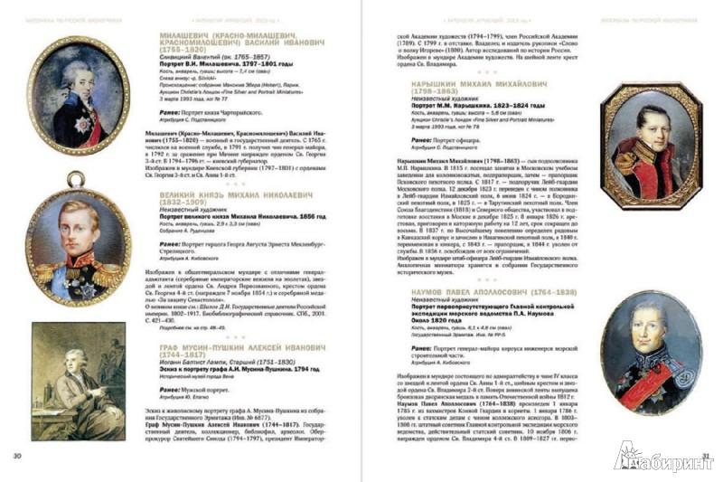 Иллюстрация 1 из 3 для Материалы по русской иконографии. Выпуск 2 | Лабиринт - книги. Источник: Лабиринт