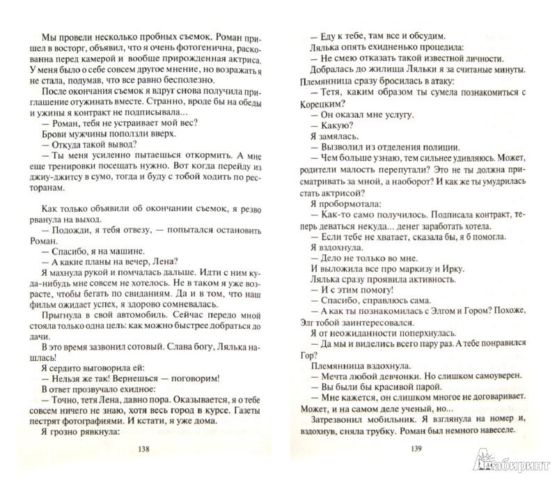 Иллюстрация 1 из 16 для Пари для магов - Тройнич, Тройнич | Лабиринт - книги. Источник: Лабиринт