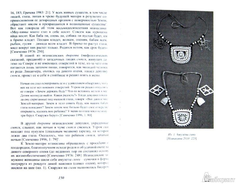 Иллюстрация 1 из 29 для Сила взгляда. Глаза в мифологии и иконографии | Лабиринт - книги. Источник: Лабиринт