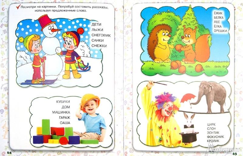 Иллюстрация 1 из 13 для Говорим правильно. Для детей 4-6 лет - Гаврина, Топоркова, Щербинина, Кутявина | Лабиринт - книги. Источник: Лабиринт