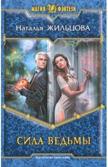 Электронная книга Сила ведьмы