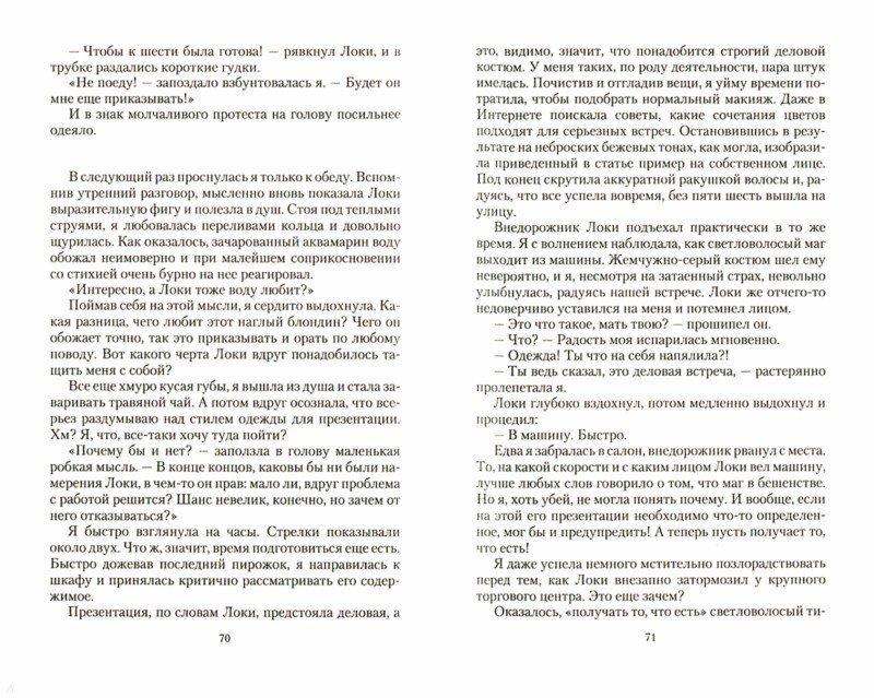 Иллюстрация 1 из 20 для Сила ведьмы - Наталья Жильцова | Лабиринт - книги. Источник: Лабиринт