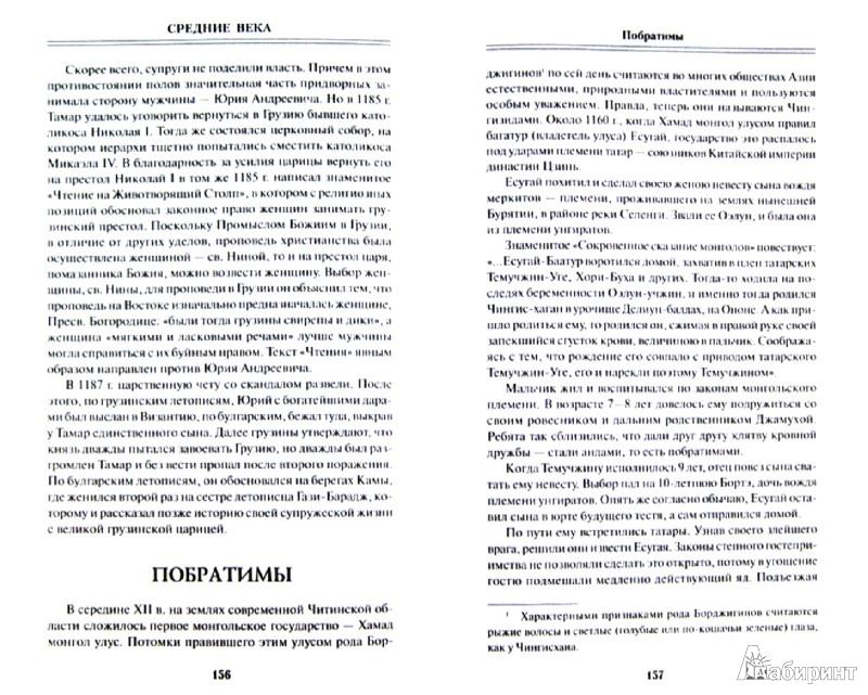 Иллюстрация 1 из 7 для Гении интриги. От Валтасара до Марии Стюарт - Виктор Еремин | Лабиринт - книги. Источник: Лабиринт