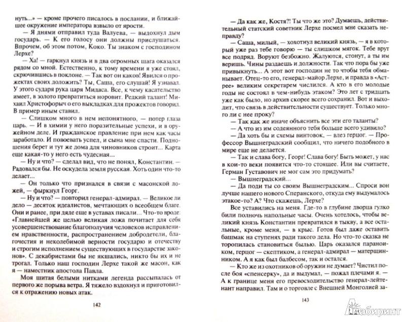 Иллюстрация 1 из 6 для Столица для поводыря - Андрей Дай | Лабиринт - книги. Источник: Лабиринт