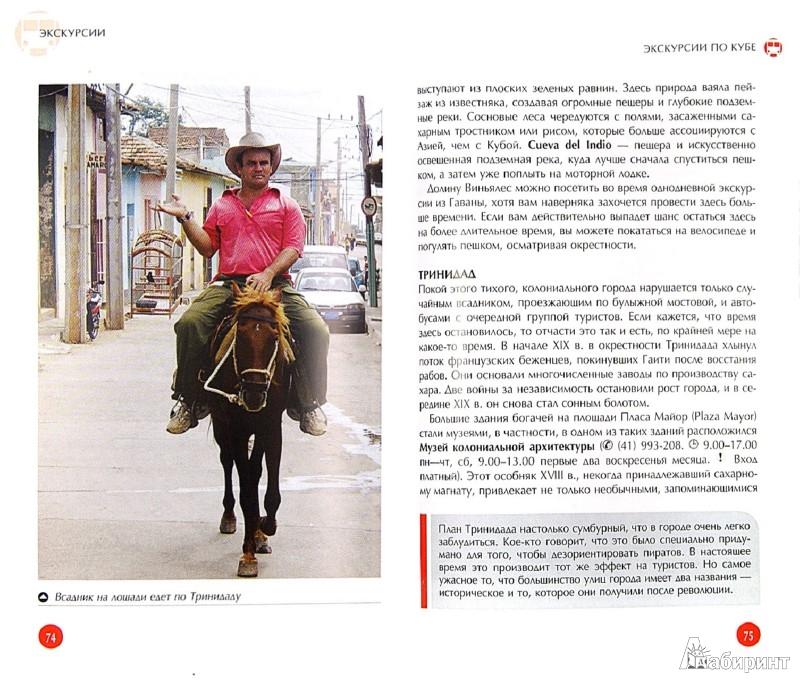 Иллюстрация 1 из 8 для Куба. Путеводитель - Эггинтон, Макинтайр | Лабиринт - книги. Источник: Лабиринт