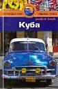 Куба. Путеводитель, Эггинтон Джейн,Макинтайр Йан