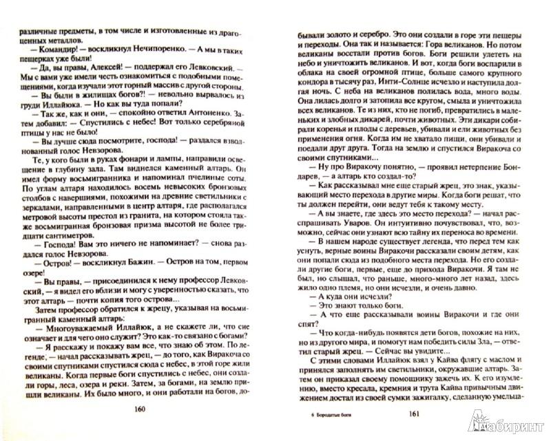 Иллюстрация 1 из 6 для Перекресток времен. Бородатые боги - Андрей Захаров | Лабиринт - книги. Источник: Лабиринт