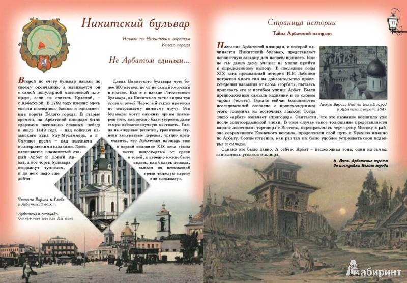 Иллюстрация 1 из 5 для Бульварное кольцо. Прогулки по Москве | Лабиринт - книги. Источник: Лабиринт
