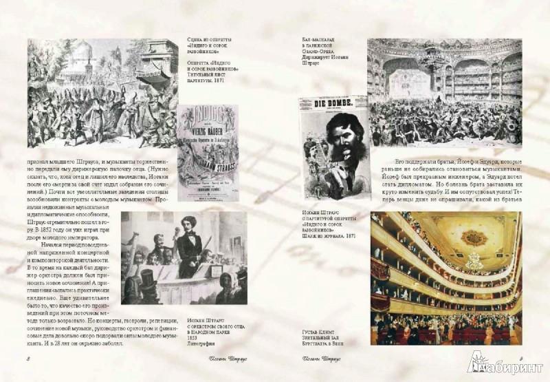 Иллюстрация 1 из 11 для Иоганн Штраус. Жизнь и творчество | Лабиринт - книги. Источник: Лабиринт