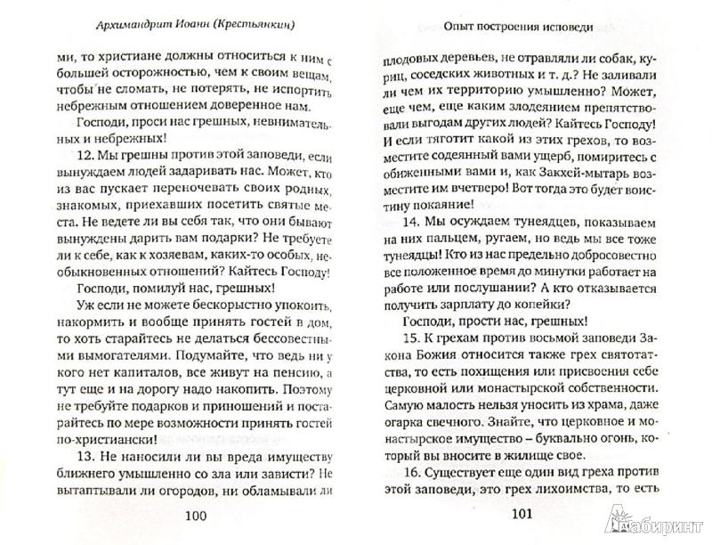 Иллюстрация 1 из 10 для Опыт построения исповеди - Иоанн Архимандрит | Лабиринт - книги. Источник: Лабиринт