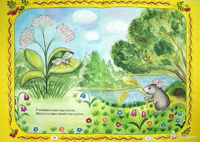Иллюстрация 1 из 9 для Божий мир. Книжка-помощница - Елена Королева   Лабиринт - книги. Источник: Лабиринт