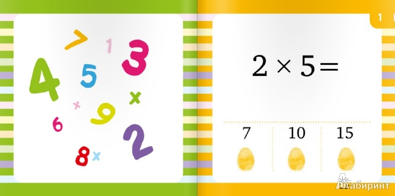 Иллюстрация 1 из 13 для Учим таблицу умножения легко и быстро - Узорова, Нефедова | Лабиринт - книги. Источник: Лабиринт