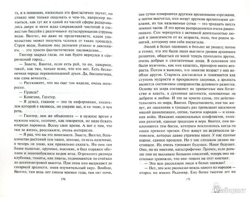 Иллюстрация 1 из 18 для Северный ветер. Вангол-2 - Владимир Прасолов | Лабиринт - книги. Источник: Лабиринт