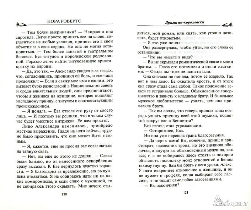 Иллюстрация 1 из 18 для Драма по-королевски - Нора Робертс   Лабиринт - книги. Источник: Лабиринт