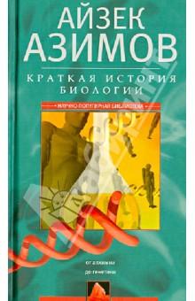 Азимов Айзек. Краткая история биологии. От алхимии до генетики