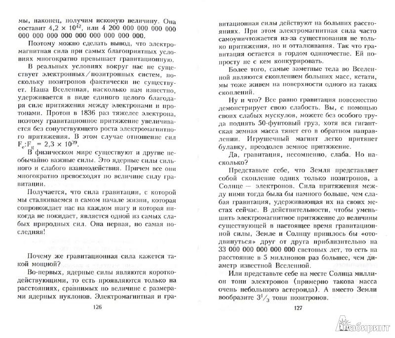 Иллюстрация 1 из 33 для О времени, пространстве и других вещах. От египетских календарей до квантовой физики - Айзек Азимов | Лабиринт - книги. Источник: Лабиринт