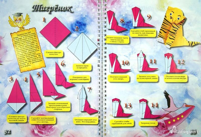 Иллюстрация 1 из 19 для 25 моделей оригами - Алина Пицык   Лабиринт - книги. Источник: Лабиринт