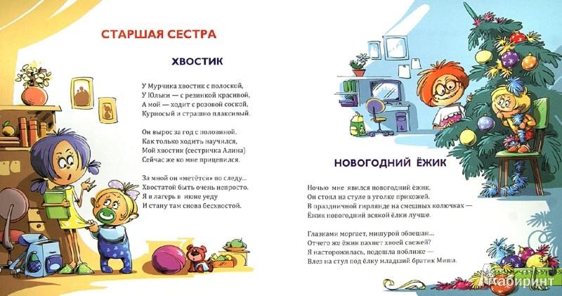 Иллюстрация 1 из 13 для Надоели куколки - Лукашева Анна Владимировна (поэтесса) | Лабиринт - книги. Источник: Лабиринт